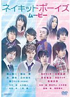 伊藤久美子出演:ネイキッドボーイズ・ムービー