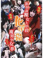 新怪談裸女大虐殺・化け猫魔界少女拳