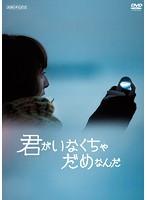 君がいなくちゃだめなんだ/花澤香菜【渡辺奈緒子出演のドラマ・DVD】