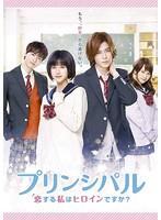 映画「プリンシパル〜恋する私はヒロインですか?〜」【白石美帆出演のドラマ・DVD】