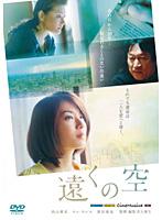 黒田福美出演:遠くの空