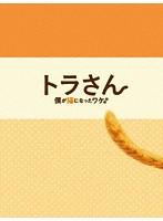 トラさん 〜僕が猫になったワケ〜 (トラさん版 ブルーレイディスク)