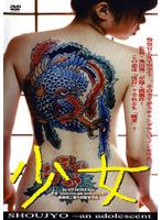 夏木マリ出演:少女