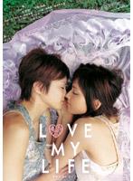 LOVE MY LIFE スペシャル・エディション