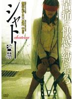シャトー-監禁-【板垣あずさ出演のドラマ・DVD】