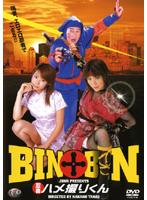 BIN×BIN