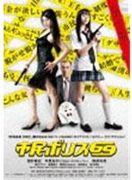 市民ポリス69【原紗央莉出演のドラマ・DVD】
