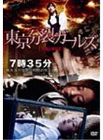 富沢恵莉出演:東京分裂ガールズ