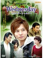 Wednesday ~アナザーワールド~ TWILIGHT FILE VI