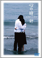 本木美沙出演:心の時計