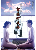 有楽町夜景【川田あつ子出演のドラマ・DVD】