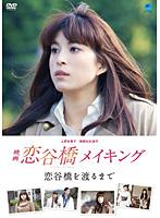 映画「恋谷橋」メイキング