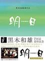 黒木和雄 7回忌追悼記念 TOMORROW 明日 デジタルリマスター版 DVD-BOX