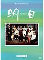 黒木和雄 7回忌追悼記念 TOMORROW 明日 デジタルリマスター版 (通常版)