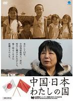 中国・日本 わたしの国