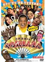 やる気まんまん【風俗出演のドラマ・DVD】