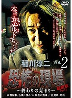 稲川淳二・恐怖の現場