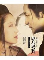 毬谷友子出演:宮城野