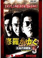 大沢逸美出演:修羅がゆく5