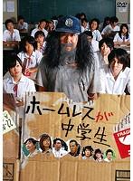 和希沙也出演:ホームレスが中学生