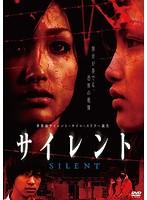 サイレント【かでなれおん出演のドラマ・DVD】