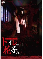 相澤仁美出演:学校の都市伝説