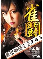 雀闘【雨宮琴音出演のドラマ・DVD】