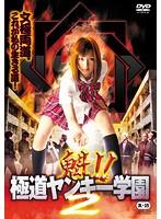 魁!!極道ヤンキー学園2【周防ゆきこ出演のドラマ・DVD】