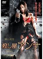 殺し屋アンナ【横山美雪出演のドラマ・DVD】