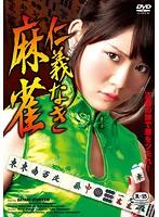 仁義なき麻雀【音無さやか出演のドラマ・DVD】