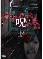 本当にあった呪いの映像〜闇〜【JD出演のドラマ・DVD】