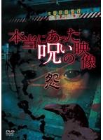 本当にあった呪いの映像〜怨〜【JD出演のドラマ・DVD】