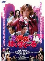 熊切あさ美出演:歌舞伎町はいすくーる