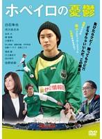 川上麻衣子出演:ホペイロの憂鬱