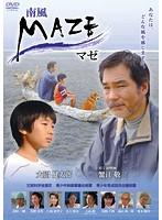 仁科亜季子出演:MAZE