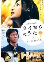 麻木久仁子出演:タイヨウのうた