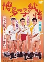博多っ子純情【松本ちえこ出演のドラマ・DVD】
