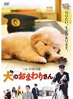 伊藤裕子出演:犬のおまわりさん