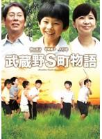 武蔵野S町物語【小野まりえ出演のドラマ・DVD】