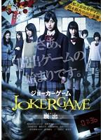 ジョーカーゲーム〜脱出〜