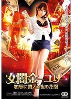 女闇金-ユリ-恥辱に悶える夜の花園【あやみ旬果出演のドラマ・DVD】