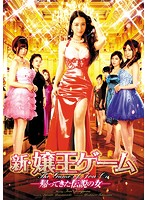 新・嬢王ゲーム-帰ってきた伝説の女-【長谷川るい出演のドラマ・DVD】