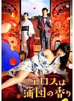 エロスは蒲団の香り【由愛可奈出演のドラマ・DVD】