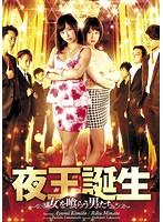 夜王誕生〜女を喰らう男たち〜【湊莉久出演のドラマ・DVD】