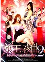 嬢王夜曲2