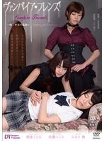 ヴァンパイア・フレンズ 〜吸血少女の孤独〜