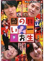 一生の?お願い【石井めぐる出演のドラマ・DVD】