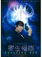 寄生侵略【多田愛佳出演のドラマ・DVD】