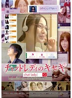 チャットレディのキセキ【吉川友出演のドラマ・DVD】