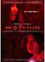 ホラーちゃんねる【高橋胡桃出演のドラマ・DVD】